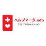 東京都昭島市では「ヘルプマーク」「ヘルプカード」を配布中です
