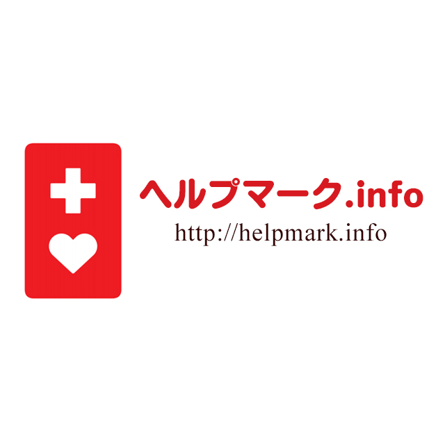 2017年3月22日より神奈川県でヘルプマークの配布が始まります