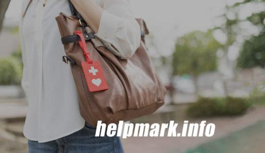 [東京都中野区]ヘルプマーク・ヘルプカードの配布場所・配布窓口